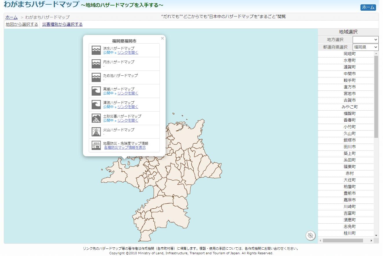 福岡県福岡市のわがまちハザードマップ