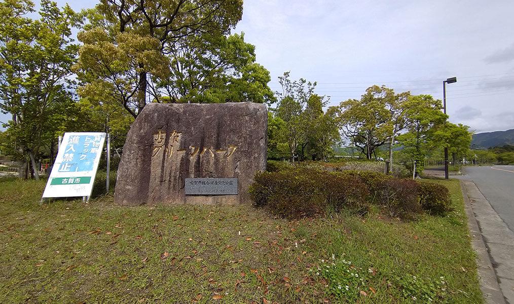 古賀グリーンパーク(福岡県 古賀市)