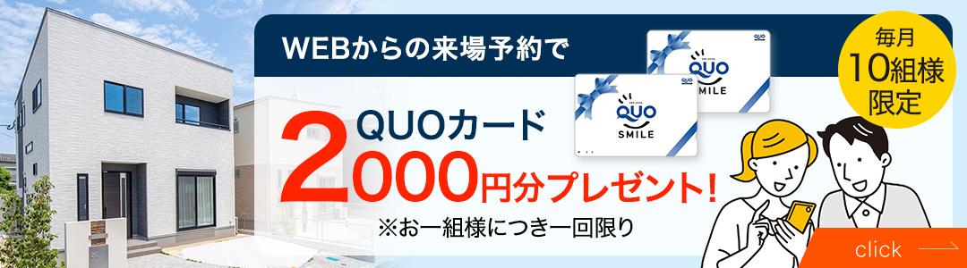 WEBから来場予約するともれなくQUOカード1,000円分プレゼント!