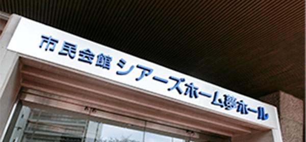 熊本市民会館