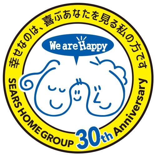 シアーズホームグループ 創業30周年