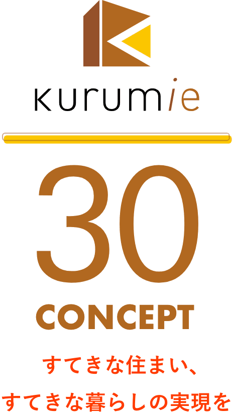 kurumie 30 concept
