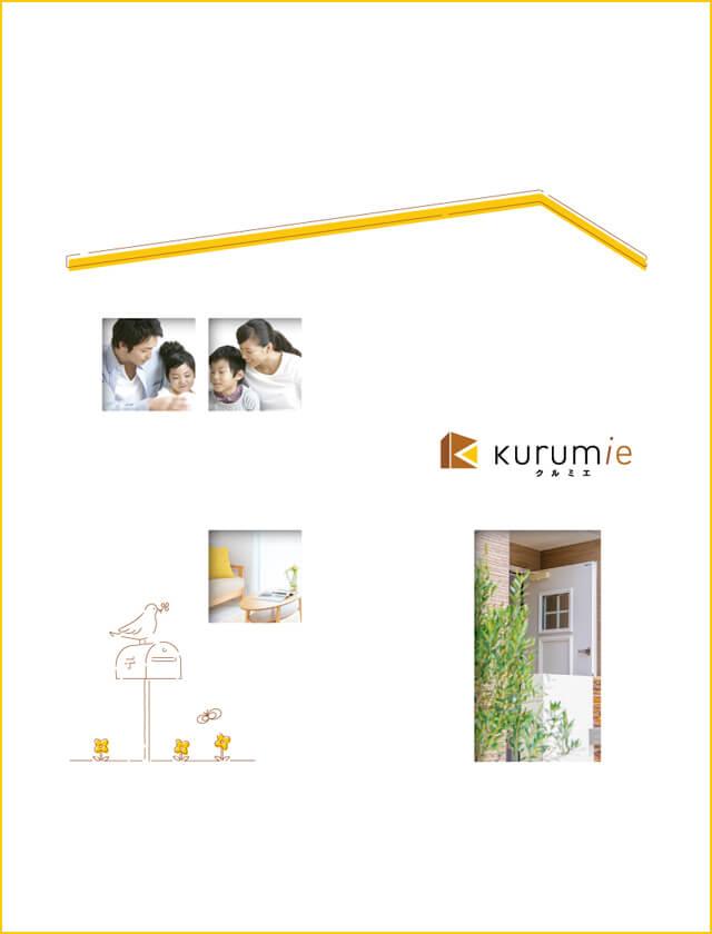 kurumieコンセプトブック