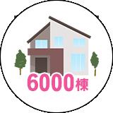 注文住宅実績5000棟以上