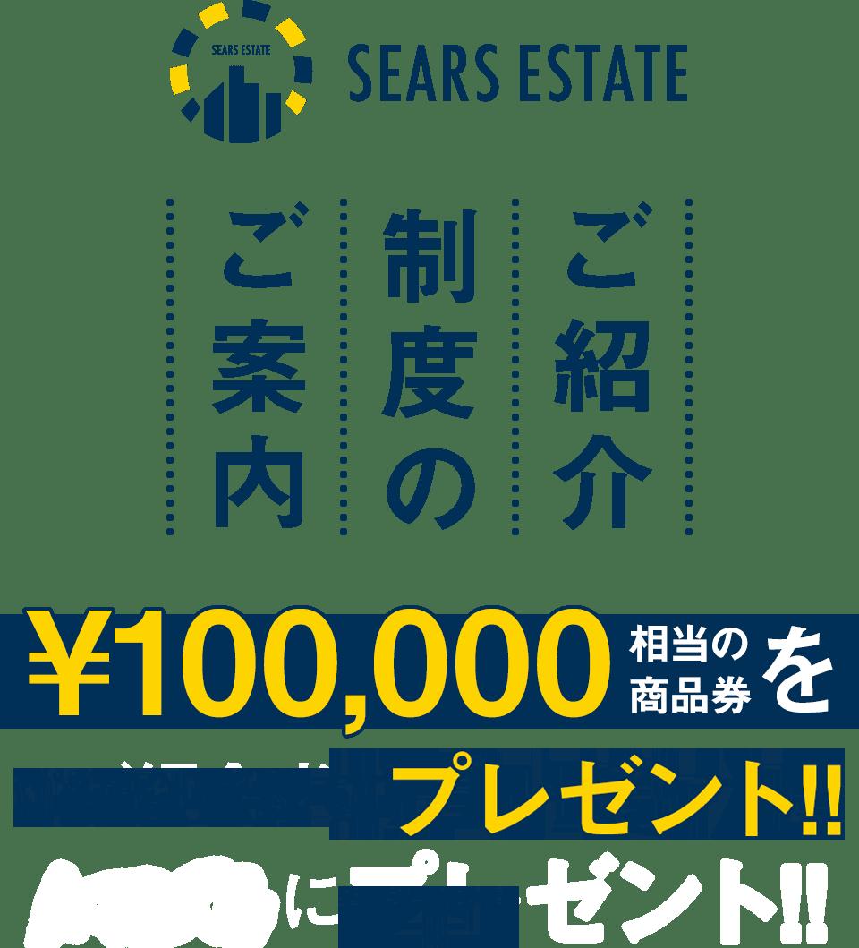 ご紹介制度のご案内。¥100,000相当の商品券をご紹介者様にプレゼント!!