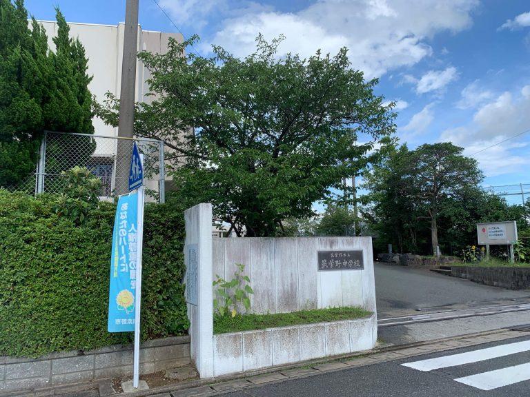 筑紫野市立筑紫野中学校