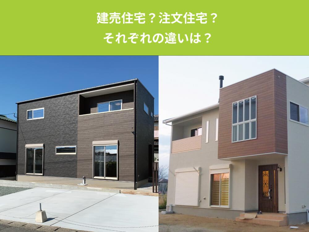 建売住宅、注文住宅、分譲住宅の違いとは?それぞれの特徴とメリット・デメリットを解説