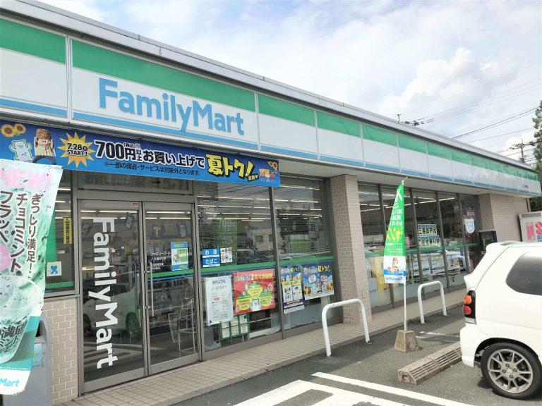 ファミリーマート八女新代店