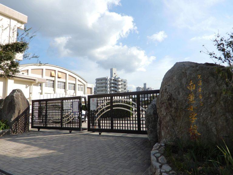 久留米市立南薫小学校