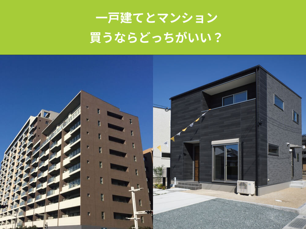 一戸建てとマンションは何が違い、どちらを選ぶべきか? 3つの視点で比較してみた