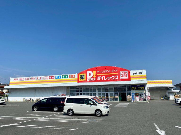 ダイレックス那珂川店