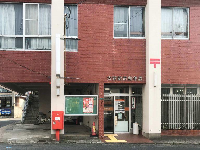 古賀駅前郵便局