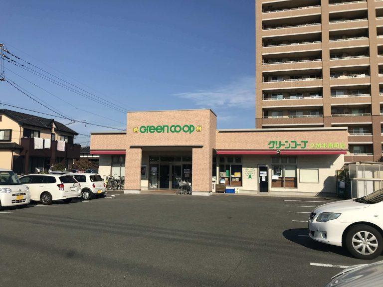 グリーンコープ久留米南町店