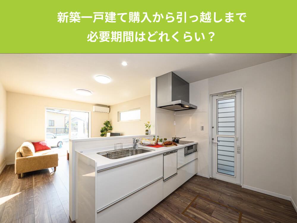 新築一戸建て購入から引っ越しまで必要期間はどれくらい?準備はいつからはじめていいの?