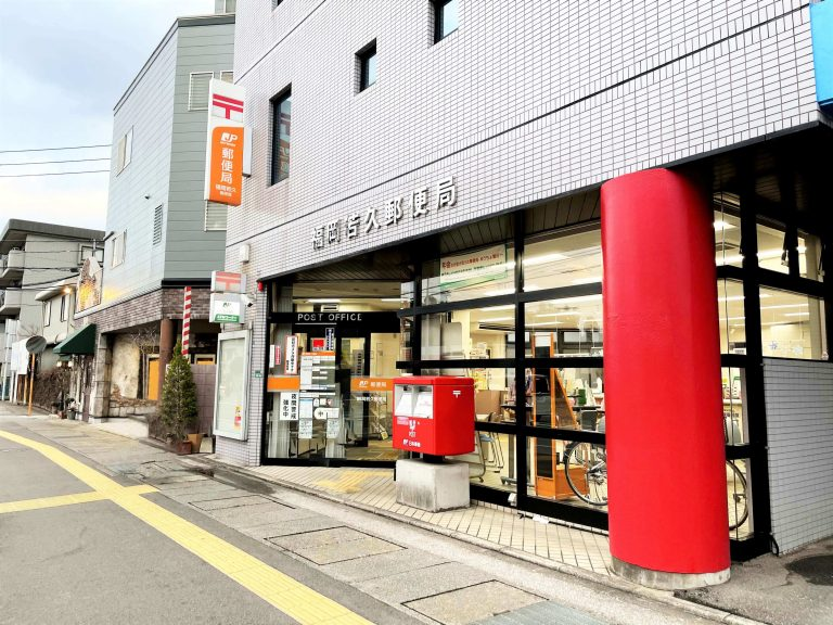 福岡若久郵便局