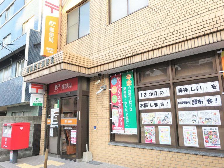 福岡荒江郵便局