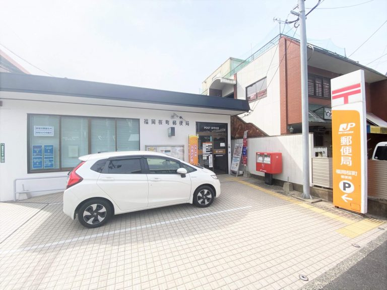 福岡桜町郵便局