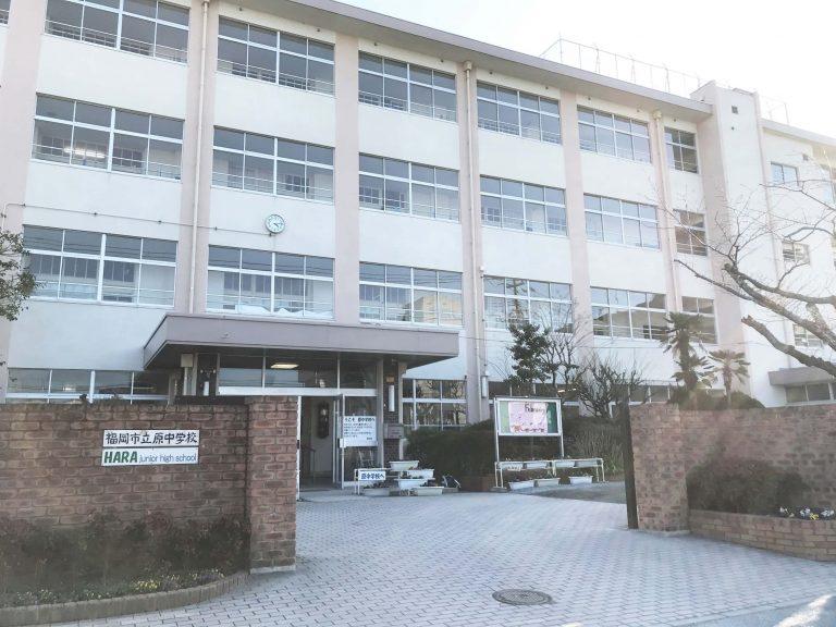 福岡市立原中学校