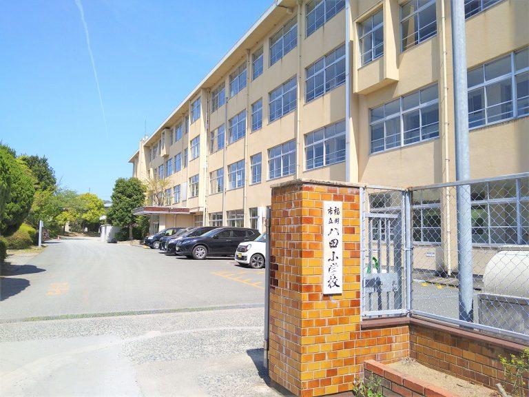 福岡市立八田小学校