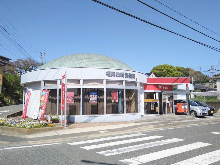 福岡松崎郵便局