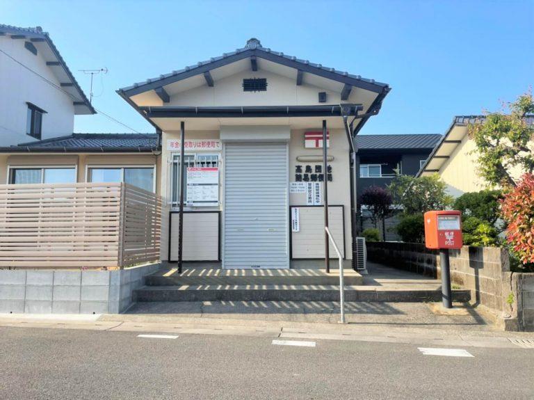 高島団地簡易郵便局