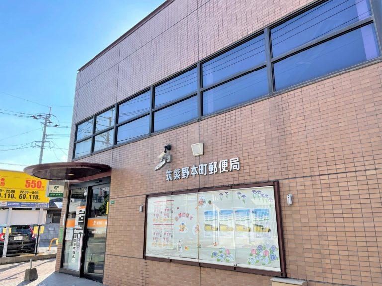 筑紫野本町郵便局