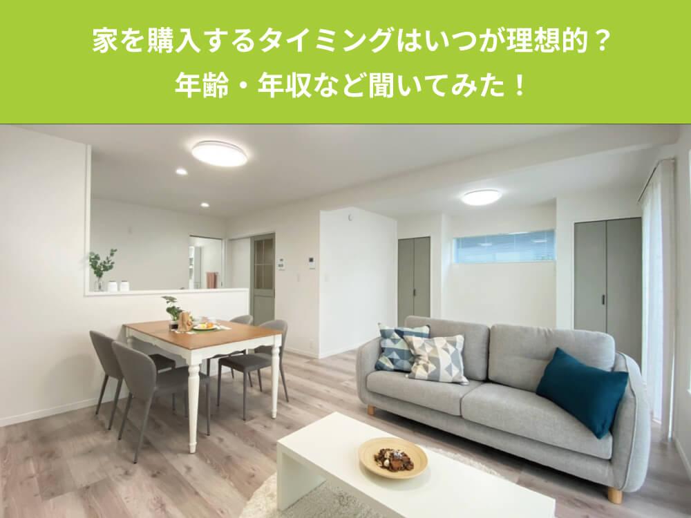 家を購入するタイミングはいつが理想的?年齢、年収など聞いてみた!