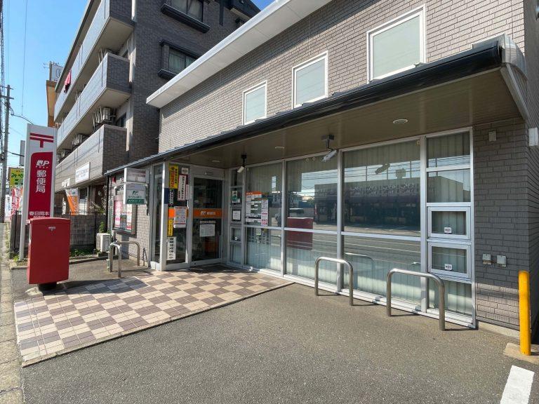 春日岡本郵便局