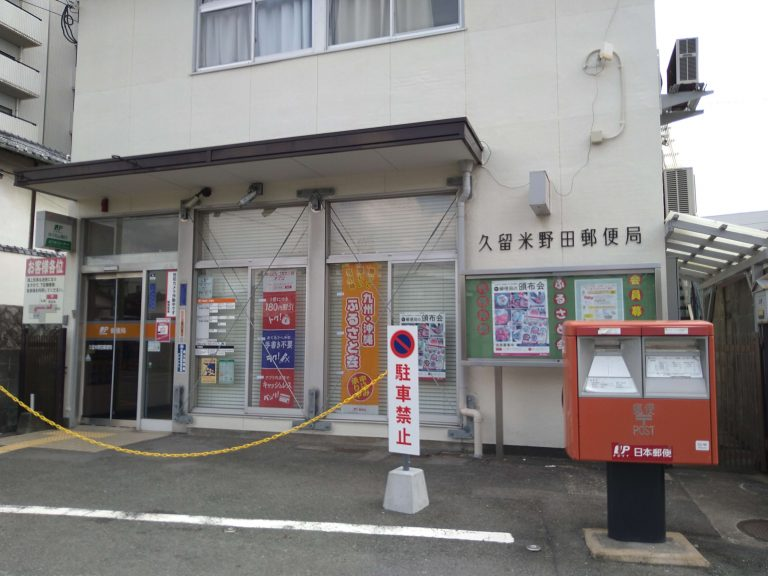 久留米野田郵便局