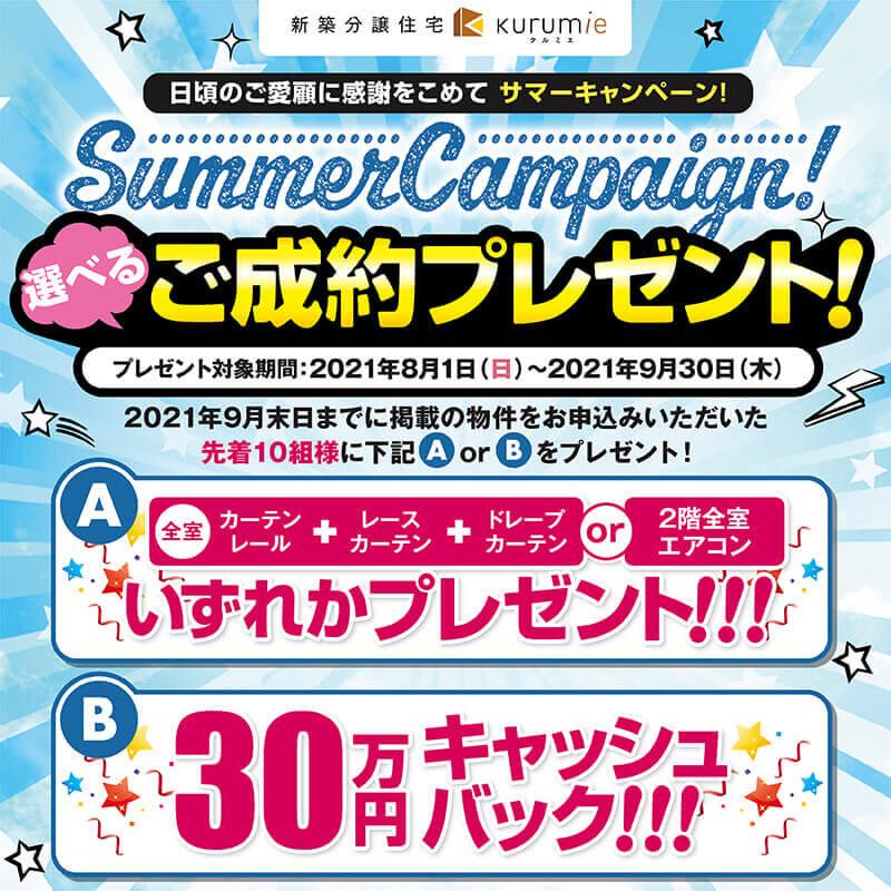 ☆サマーキャンペーン☆