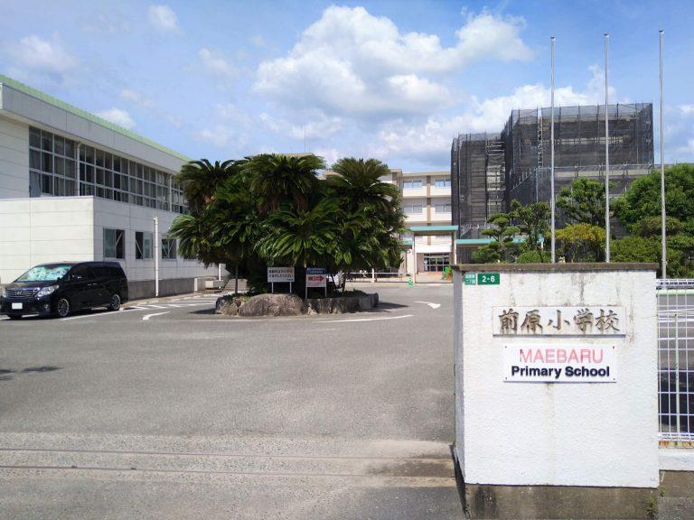 糸島市立前原小学校