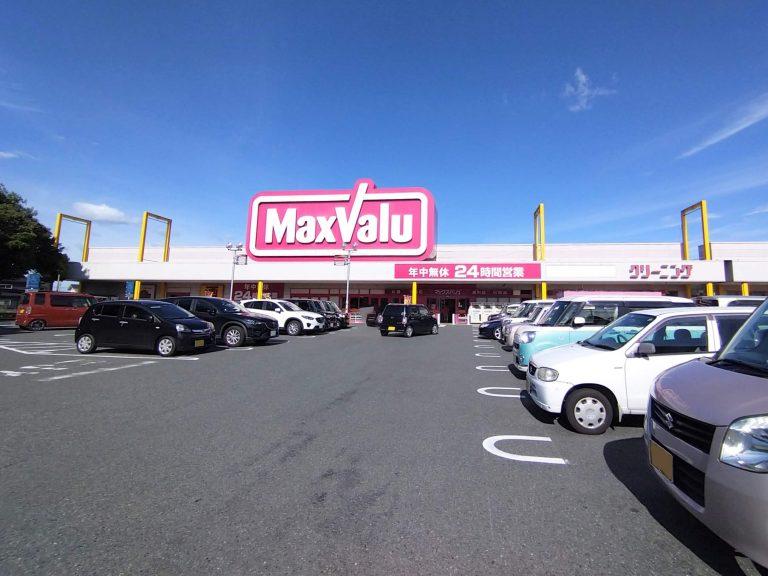 マックスバリュ基山店