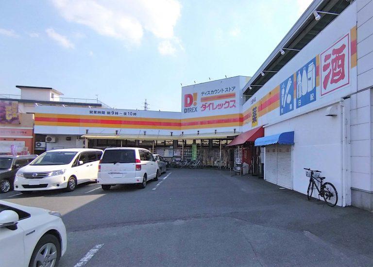 ダイレックス久留米店