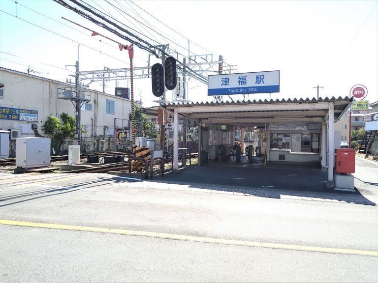 西鉄天神大牟田線「津福」駅