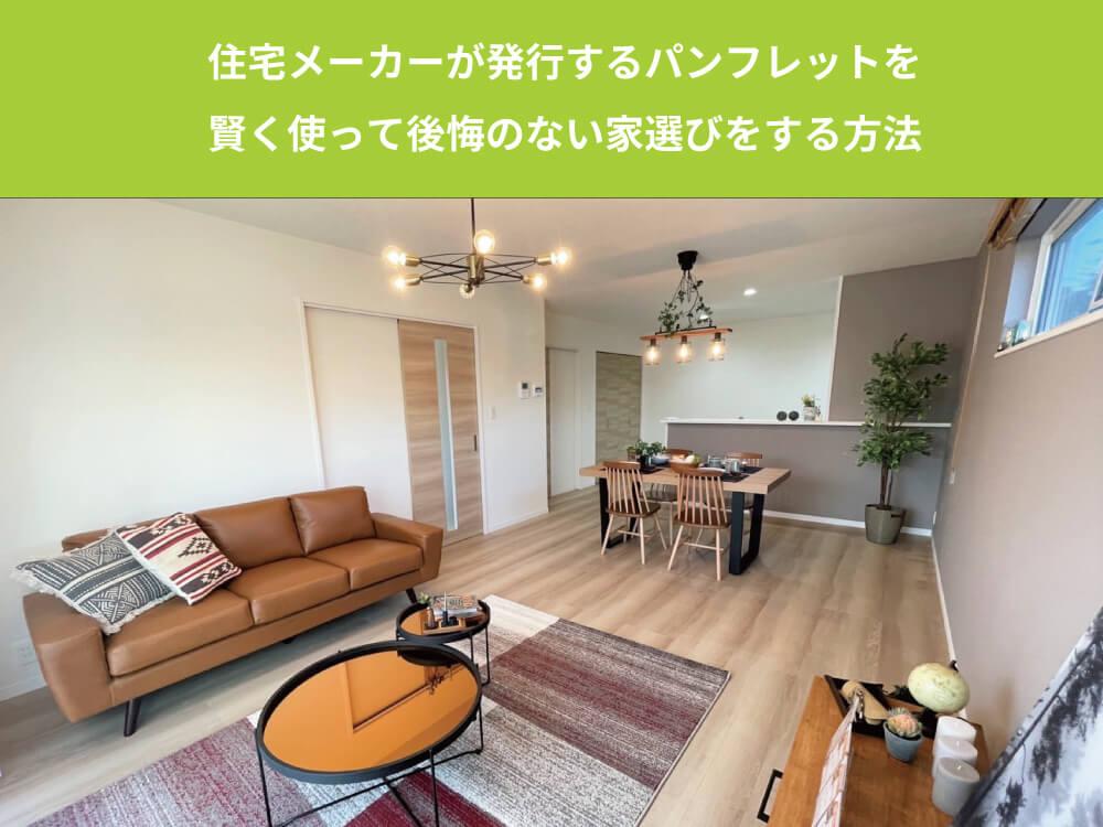 住宅メーカーが発行するパンフレットを賢く使って後悔のない家選びをする方法