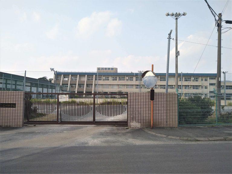 広川町立広川中学校
